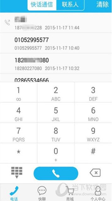 快话app V2.1.3 安卓版截图1