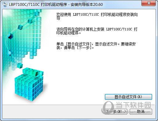 佳能7100cn打印机驱动
