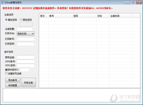 China邮箱注册机