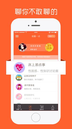 凌晨一点app V2.0.9 安卓版截图2