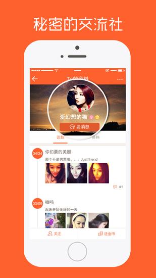 凌晨一点app V2.0.9 安卓版截图4