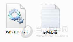 usbstor.sys