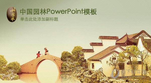 淡雅江南水乡PPT模板