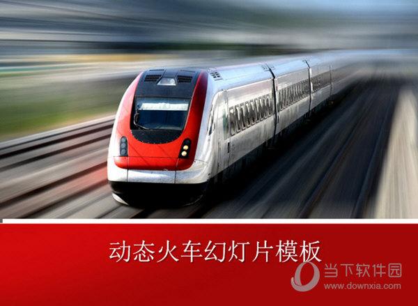 动态火车PPT模板
