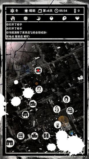 死亡日记手游 V1.1.11 安卓版截图4