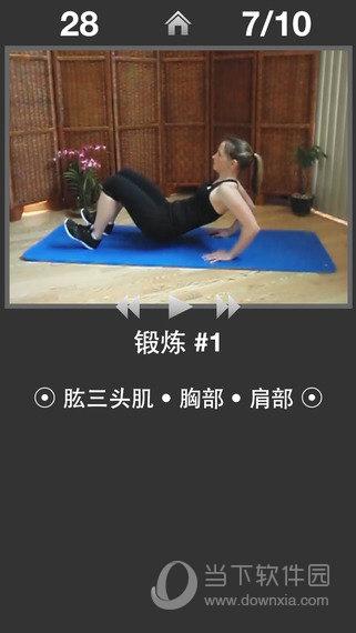 每日手臂锻炼免费版苹果版