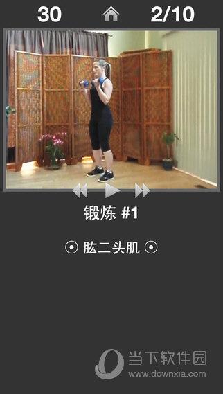 每日手臂锻炼免费版