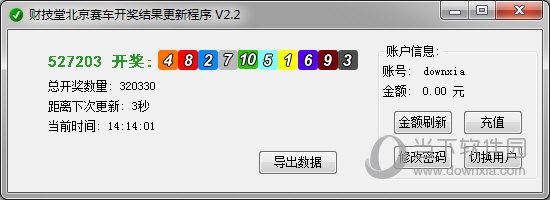财技堂北京赛车开奖结果更新程序