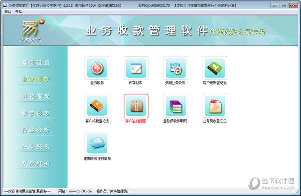 业务收款管理软件