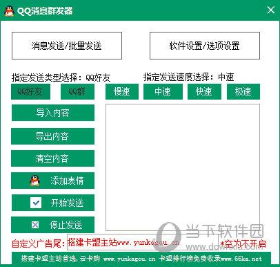 云卡购QQ消息群发器