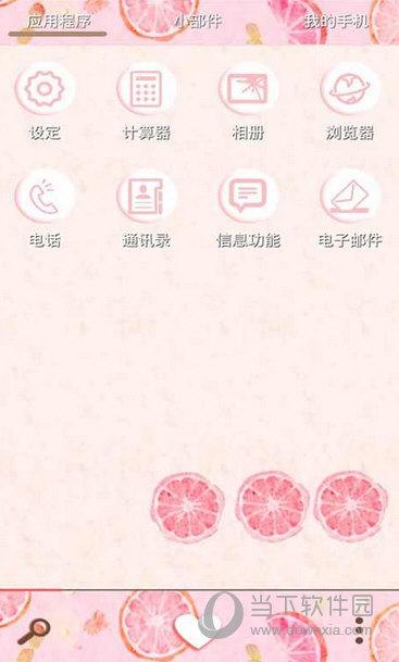 粉色柠檬手机主题