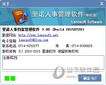 里诺人事档案管理软件破解版