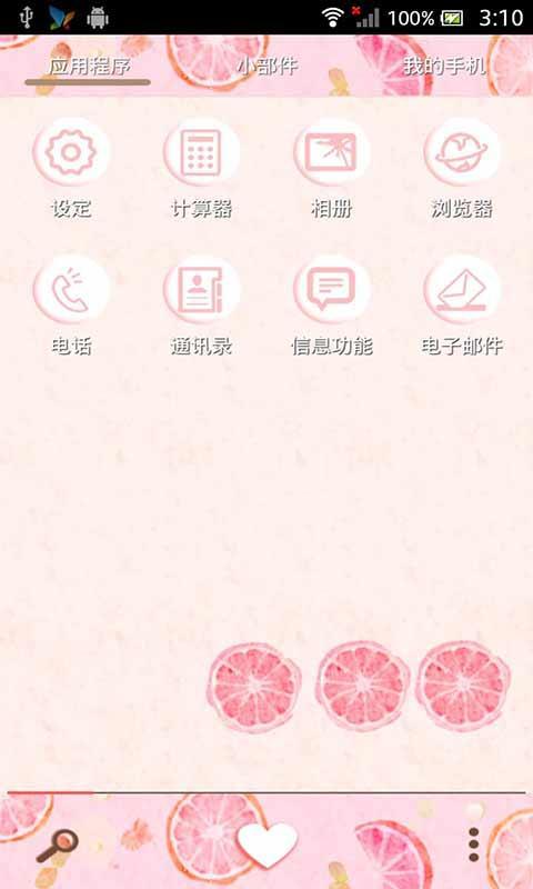 粉色柠檬手机主题 V6.1 安卓版截图3