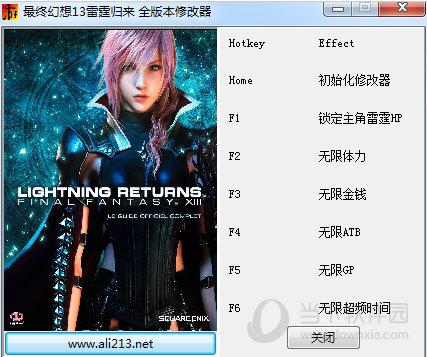 最终幻想13雷霆归来全版本修改器