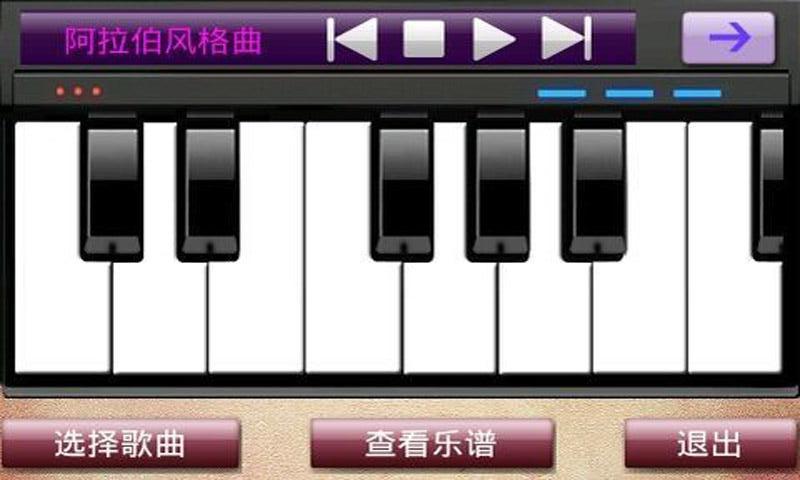 天天手机弹钢琴 V5.2 安卓版截图3