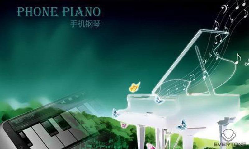 天天手机弹钢琴 V5.2 安卓版截图1