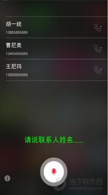 智能语音拨号app