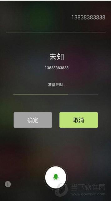 智能语音拨号app V1.1 安卓版截图2
