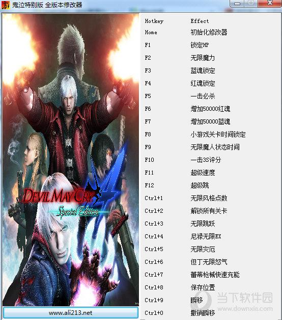 鬼泣4特别版全版本修改器