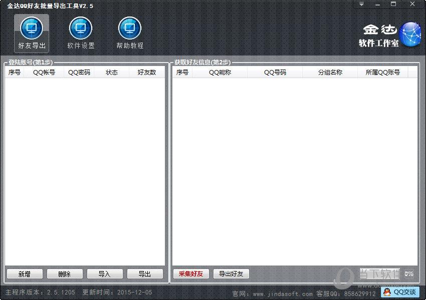 金达QQ好友批量导出工具