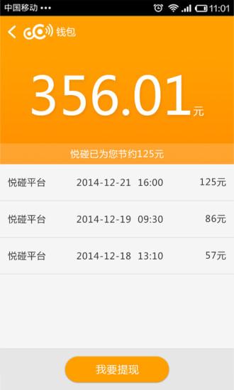 悦碰app V1.0.3 安卓版截图4
