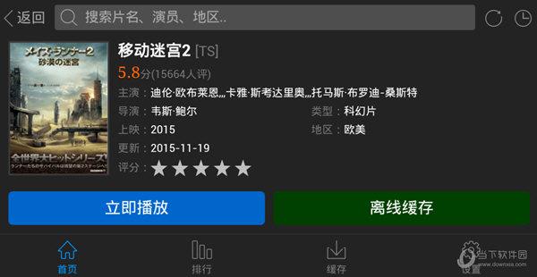 云朵播放器 V1.0.1 安卓版截图3