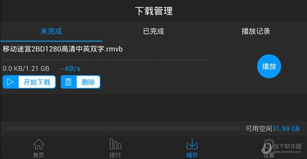 云朵播放器 V1.0.1 安卓版截图1