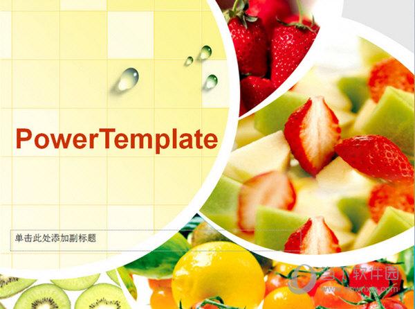 精致水果沙拉餐饮美食PPT模板
