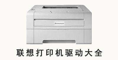 联想打印机驱动程序
