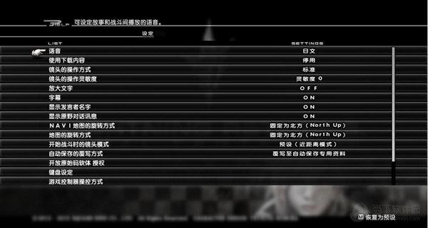 最终幻想13雷霆归来轩辕汉化组简体汉化补丁
