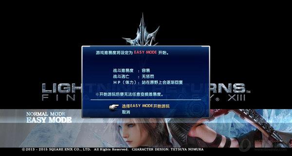 最终幻想13雷霆归来汉化补丁