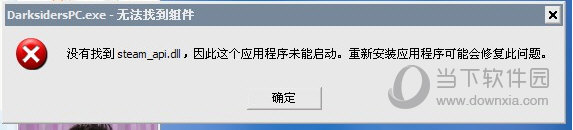 无法找到steam_api.dll