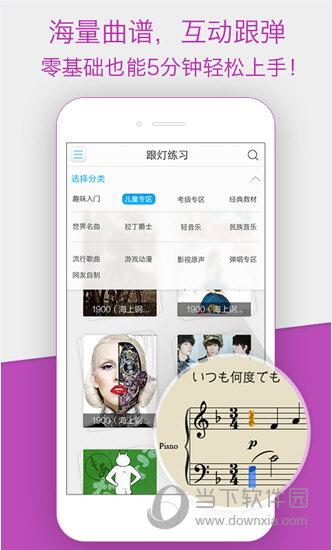 The ONE 智能钢琴app