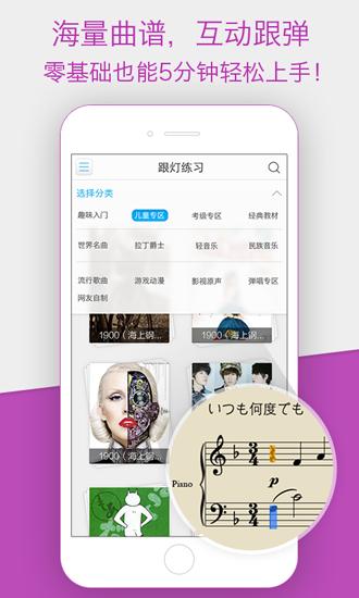 The ONE 智能钢琴app V2.3.1 安卓版截图1