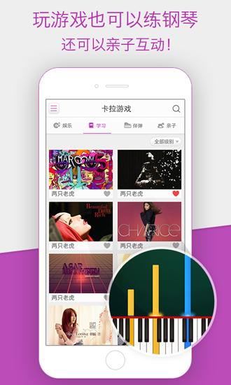 The ONE 智能钢琴app V2.3.1 安卓版截图3