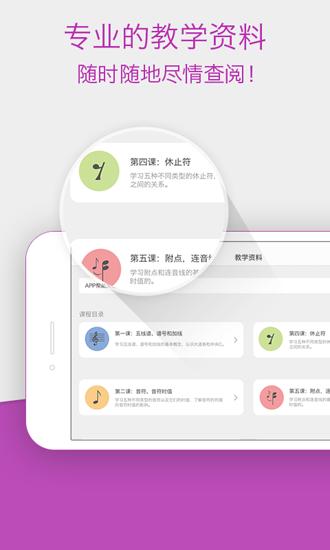 The ONE 智能钢琴app V2.3.1 安卓版截图2
