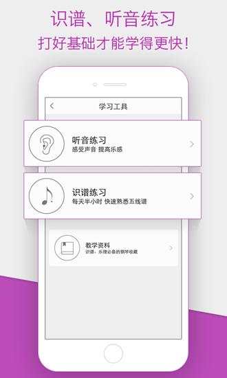 The ONE 智能钢琴app V2.3.1 安卓版截图5