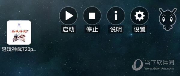 神武手游挂机辅助 V1.127 安卓版截图3