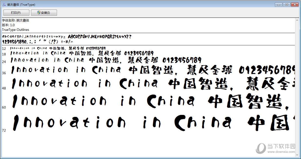 日本朗太书体字体
