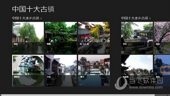 中国十大古镇win10版