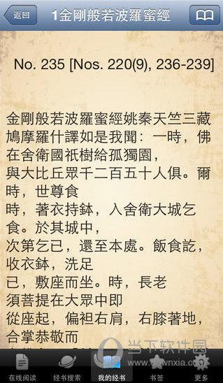 大藏经阅读