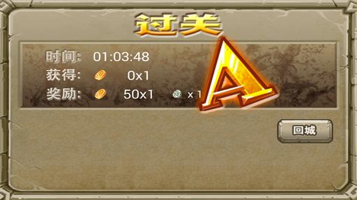 众神之怒修改版 V3.2 安卓版截图4