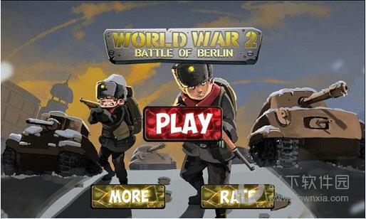 二战柏林破解版