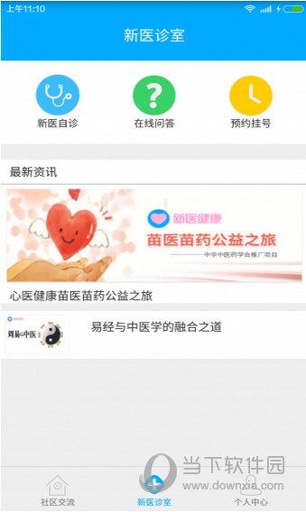 新医健康app