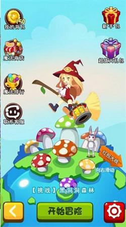 魔女小卡破解版 V0.4.3 安卓版截图1