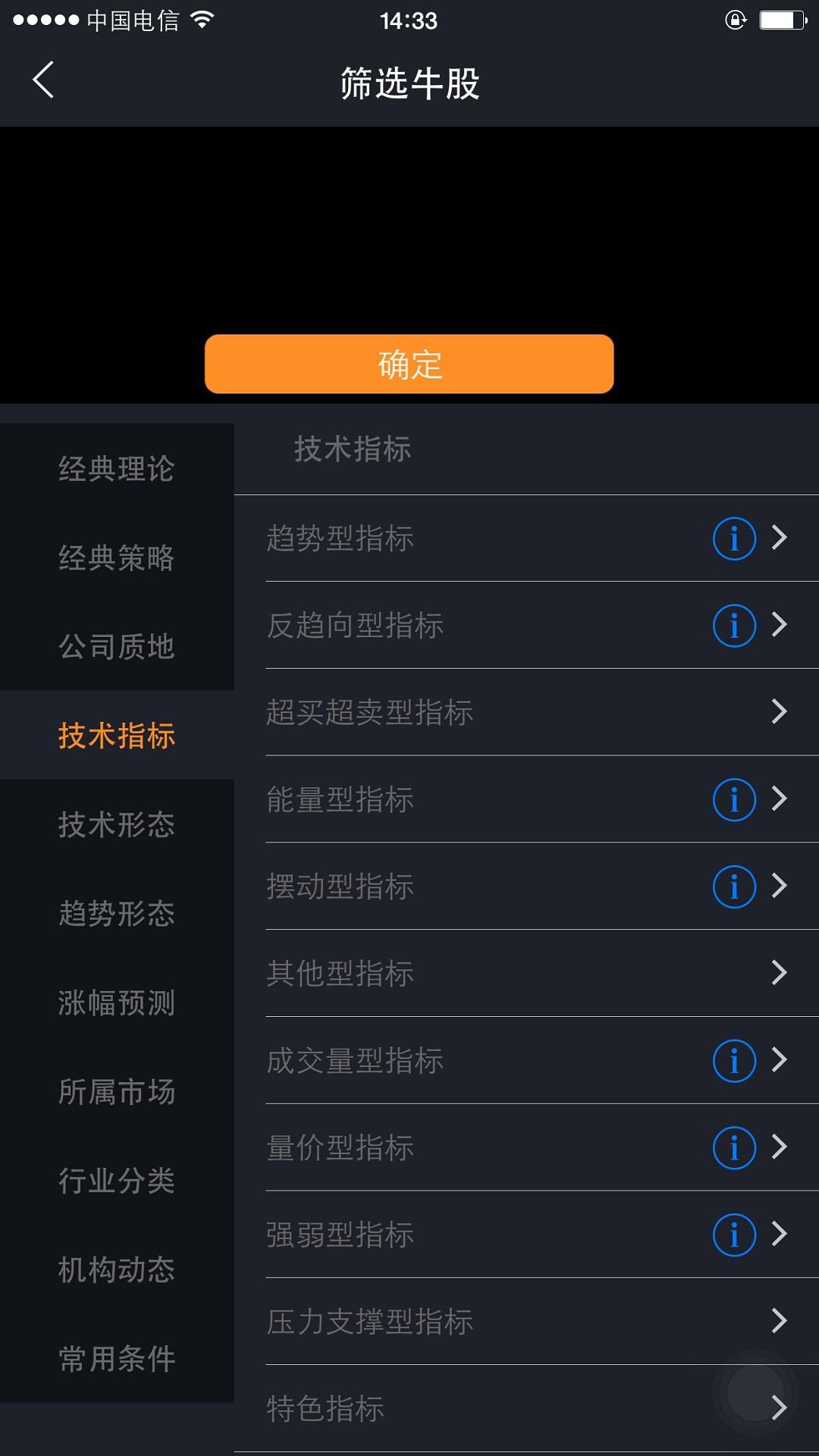 阿凡提锦囊 V2.0.2.0706 安卓版截图3