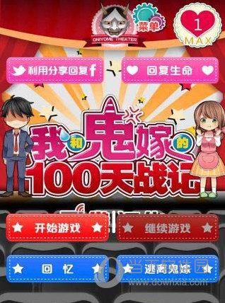 我和鬼嫁的100天战记汉化版