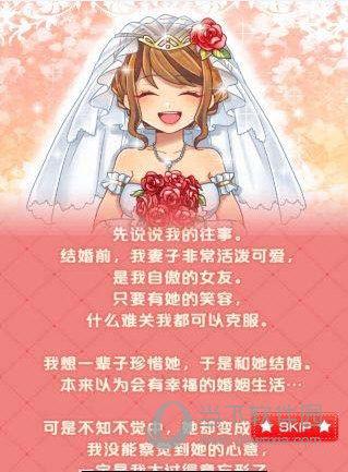 我和鬼嫁的100天战记中文版