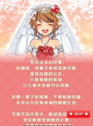 我和鬼嫁的100天战记中文版 V1.0 安卓版截图2