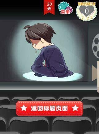 我和鬼嫁的100天战记中文版 V1.0 安卓版截图3